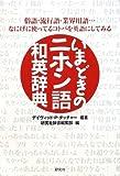 Imadoki no nihongo waei jiten : zokugo ryuÌ?koÌ?go gyoÌ?kai yoÌ?go nanige ni tsukatteru kotoba o eigo ni shite miru -