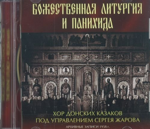 The Devine Liturgy. Requiem Mass. Sergei Zharov's Don Cossacks Choir. Recordings of 1958. (2CD) by Various