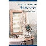 Tokiwokoeteotomegokorowomiryosuru shiseido noberuti Retrospice Photo Gallery (Japanese Edition)
