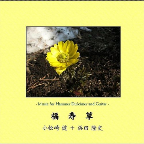 The Amur Adonis (Music for Hammer Dulcimer and Guitar)