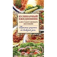 Кулинарный ежедневник для работающих женщин. Простые рецепты на каждый день
