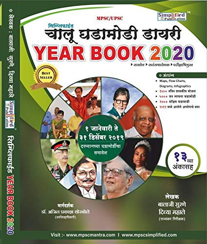 Simplified Chalu Ghadamodi Dairy Year Book 2020