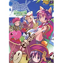 PARTY ?? PARTY Vol.2 Ragnarok Online Comic Anthology (2005) ISBN: 4861760798 [Japanese Import]