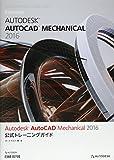 Autodesk AutoCAD Mechanical 2016 å…¬å¼ãƒˆãƒ¬ãƒ¼ãƒ‹ãƒ³ã'°ã'¬ã'¤ãƒ‰ (Autodesk official training gui)