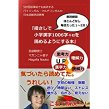 Bilingual and Multilingual  Japanese Inheritance Language Education   Book that makes it possible to read 1006 letters and more  of elementary school Kanji ... thinking ability (Japanese Edition)