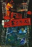 V.A - Saikyo! Jitsuroku Shinrei Shirizu Soshuhen [Japan DVD] APS-235