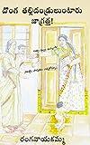 Dhonga Thalithandrulu Untaru Jagrathga