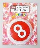 Kompakt-Spiegel * Shibuya Subaru 2013 %ÀÞÌÞÙ¸«°Ã%Seven-Eleven X Institutionen Jani ? pro Lotterie%ÀÞÌÞÙ¸«°Ã%