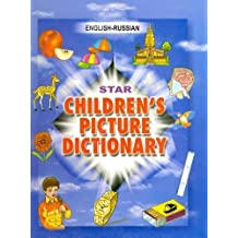 Star Children's Picture Dictionary: English-Russian - Script and Roman - Classified (English and Russian Edition) by Verma, Babita (2007) Hardcover