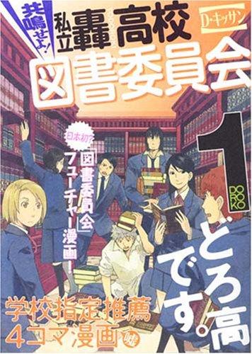 kyoimeiseyo-shiritsu-todoroki-koikoi-tosho-iinkai-v1