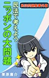 The Civil Law extra (Japanese Edition)