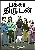 #2: பக்கா திருடன் கதைகள் : Stories of 4 theifs in Tamil,pakka thirudan (Tamil Edition)