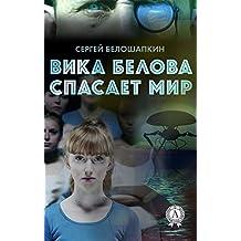 ВИКА БЕЛОВА СПАСАЕТ МИР (Russian Edition)