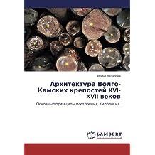 Arkhitektura Volgo-Kamskikh krepostey XVI-XVII vekov: Osnovnye printsipy postroeniya, tipologiya.