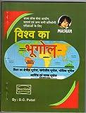 Vishwa Ka Bhugol ( geography)