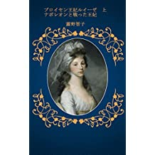 Queen Louise of Prussia One: Napoleon Battle Queen (Japanese Edition)