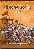 Bhagavad-Gita (Hindi)