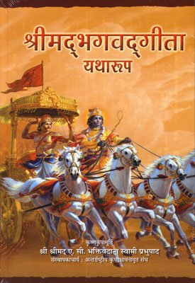 Books For Iphone Bhagavad-Gita (Hindi) (Hindi) Hardcover – 2012
