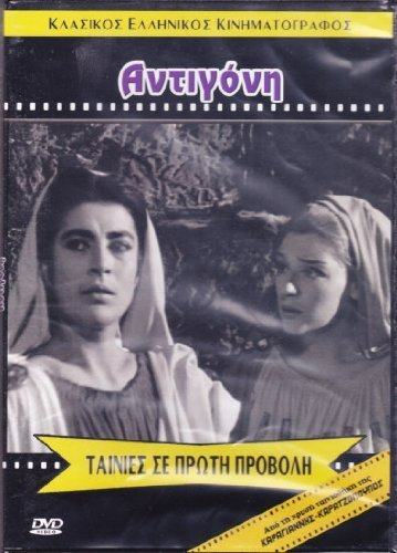 Antigone (Antigoni) [DVD Region PAL] [No English Sub-titles] Greek Movies by Irene Papas