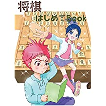 Shogi beginners Book: A book for those who start Japanese chess (Japanese Edition)