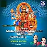Sree Mahishasura Mardhini Stothram
