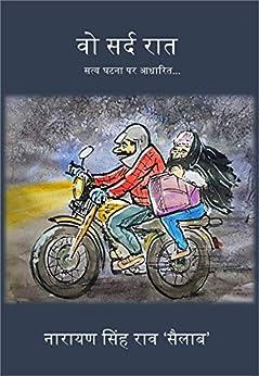 Vo Sard Raat (वो सर्द रात): Based on true incident (सत्य घटना पर आधारित...) (Hindi Edition) by [Rao, Narayan Singh]
