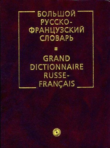 Grand dictionnaire russe-français par Rousski Yazik Media
