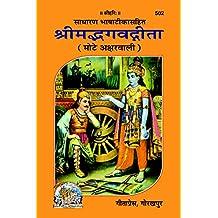 ShrimadBhagvadGita (Mote Akshar Wali) Code 502 Hindi (Hindi Edition)