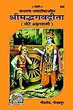 #5: ShrimadBhagvadGita (Mote Akshar Wali) Code 502 Hindi (Hindi Edition)