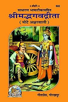 ShrimadBhagvadGita (Mote Akshar Wali) Code 502 Hindi (Hindi Edition) by [Gita Press Gorakhpur]