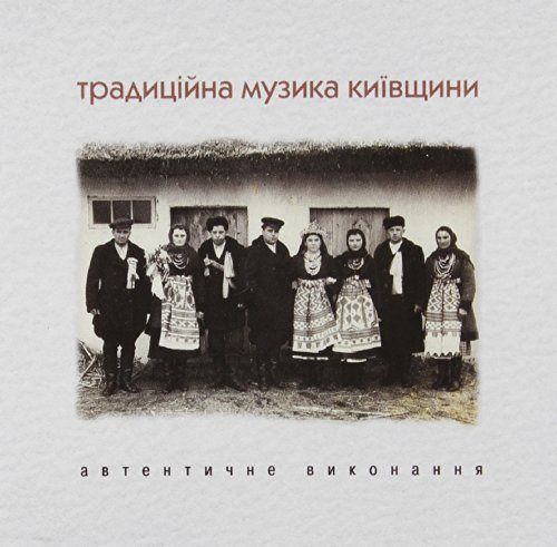 Treasures of Ukrainian Folk Music. Traditional Songs and Instrumental Music of the Left-Bank of Kyiv Region by Village People Folk Band (2013-11-24) - Village Band