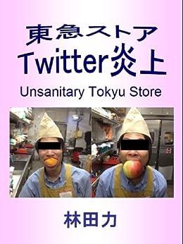 Unsanitary Tokyu Store (Japanese Edition) di [Hayashida Riki]