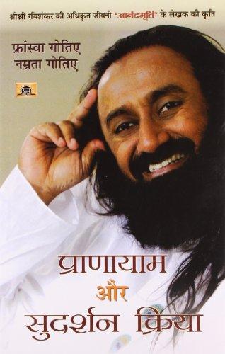 pranayama Aur Sudarshan Kriya  available at amazon for Rs.138