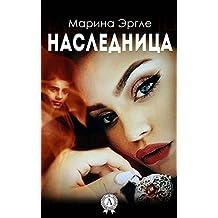 Наследница (Russian Edition)