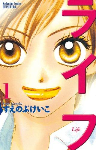 ライフ(1) (別冊フレンドコミックス)