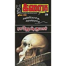 மன்னிக்காதே, மறக்காதே… (க்ரைம் நாவல்) (Tamil Edition)