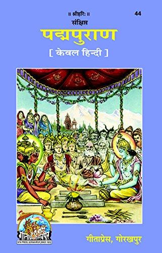 Padm Puran Code 44 Hindi (Hindi Edition) por Gita Press Gorakhpur