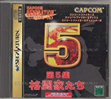 Capcom Generation 5 [Japan Import]