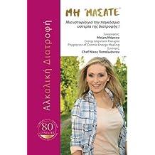 Min masate (Greek Edition): Alkaliki Diatrofi