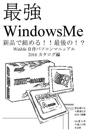 winmii jisakupasokonmanyuaru nisenjuuroku kataroguhen: saikyou uindouzumii shinpindekumeru saigono winmiijisakupasokonmanyuarunisenjuuroku (Japanese Edition)