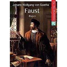 Faust (Deutsch Russisch Ausgabe illustriert): Фауст (немецко русская редакция иллюстрированная)