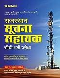 Rajasthan Suchna Sahayak Guide 2018