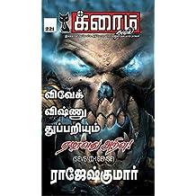 ஏழாவது அறிவு! (க்ரைம் நாவல்) (Tamil Edition)
