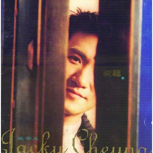 Lai Lai Lai Mp3 Song Joker Edition: Dui Ni De Ai Yue Shen Jiu Yue Lai Yue Xin Tong (Album