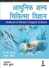 Textbook of Modern Surgical Science (In Hindi)