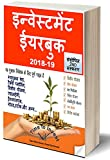 INVESTMENT YEARBOOK (2018-19): हर स्मार्ट निवेशक के लिए,Financial Planning, Insurance planning, Tax planning, Investment planning,वित्तीय स्वतंत्रता,वित्तीय ... for every Smart Investor) (Hindi Edition)