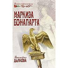 Маркиза Бонапарта (Женский исторический роман) (Russian Edition)