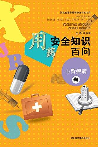 用药安全知识百问:心肾疾病 (English Edition)