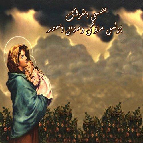 Set El Sama W El Ard