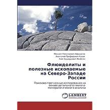 Flyuidolity i poleznye iskopaemye na Severo-Zapade Rossii: Poiskovo-prognoznye issledovaniya na osnove detal'nogo geologo-mineralogicheskogo analiza